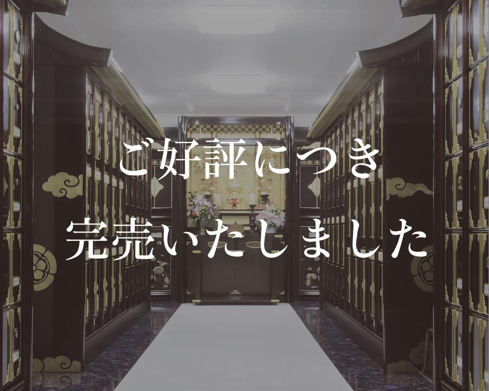 名古屋市中区大須 万松寺の納骨堂 彩蓮